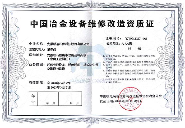 中国冶金设备维修改造资质证